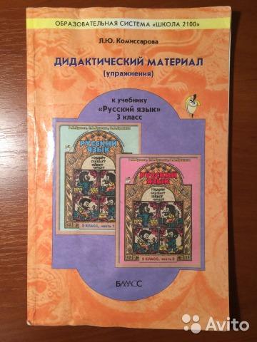 языку к гдз 2100 класс комиссарова русскому дидактический 3 материал