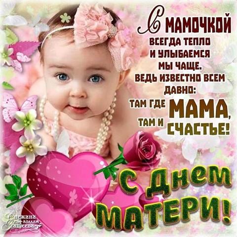 Самое красивое поздравление с днем матери